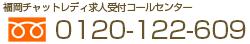 福岡チャットレディ求人コールセンター0120-122-609